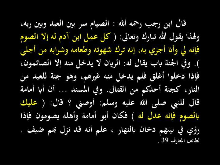قال ابن رجب رحمه الله :