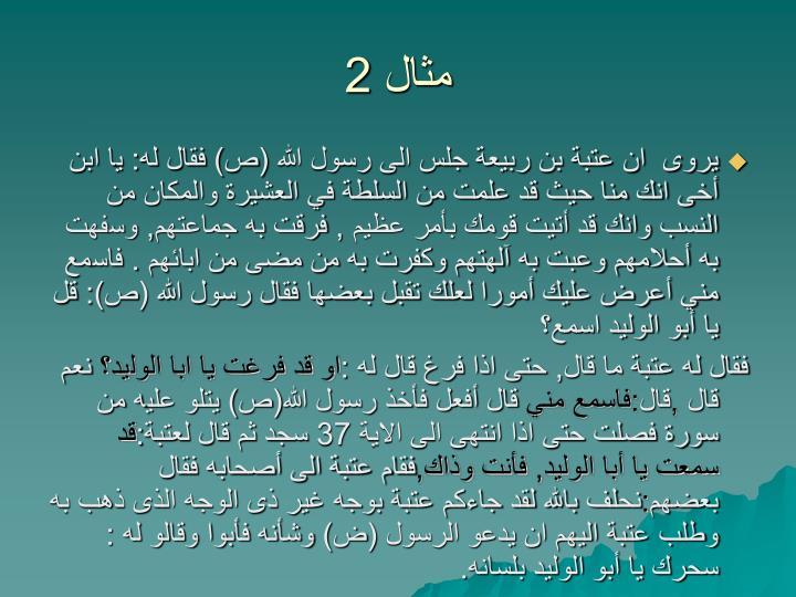 مثال 2