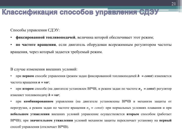 Классификация способов управления СДЭУ
