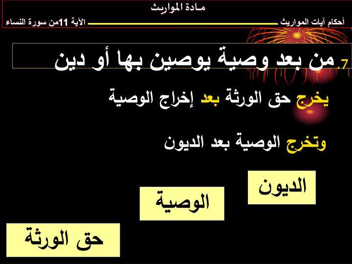 مـــــادة المواريــث