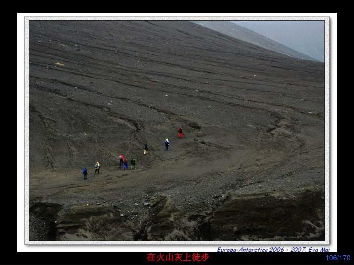 在火山灰上徒步