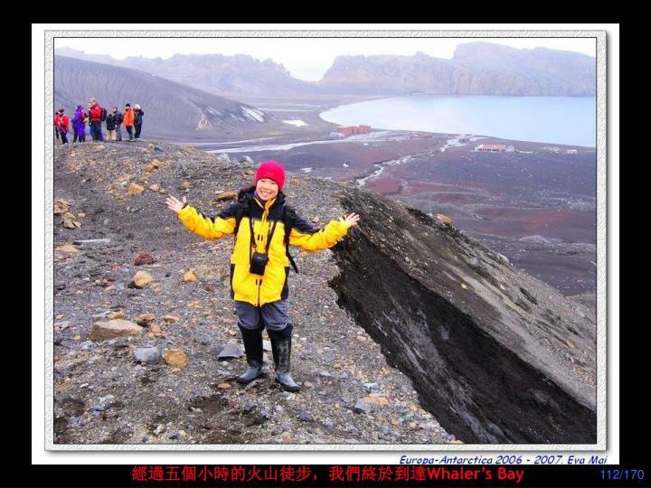 經過五個小時的火山徒步,我們終於到達