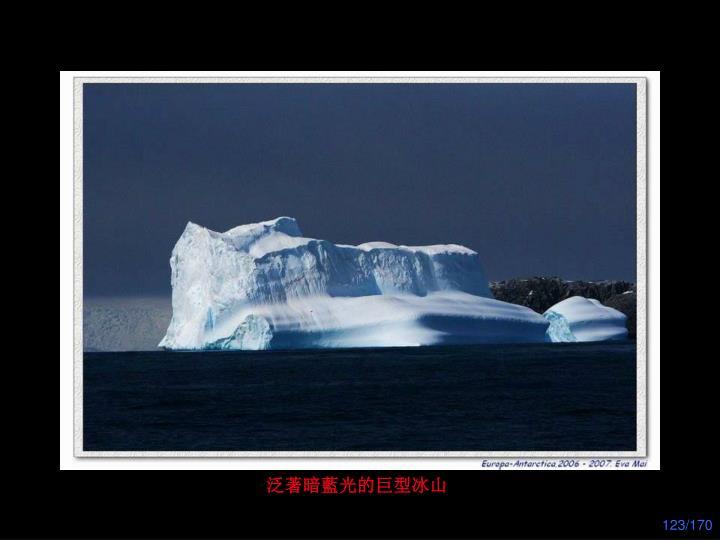 泛著暗藍光的巨型冰山