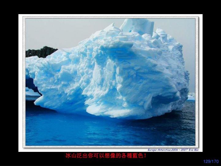 冰山泛出你可以想像的各種藍色!