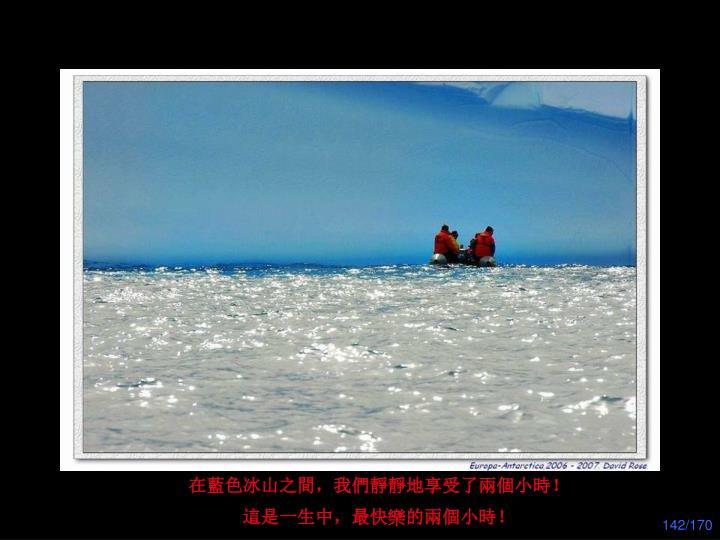 在藍色冰山之間,我們靜靜地享受了兩個小時!
