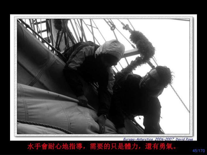 水手會耐心地指導,需要的只是體力,還有勇氣。