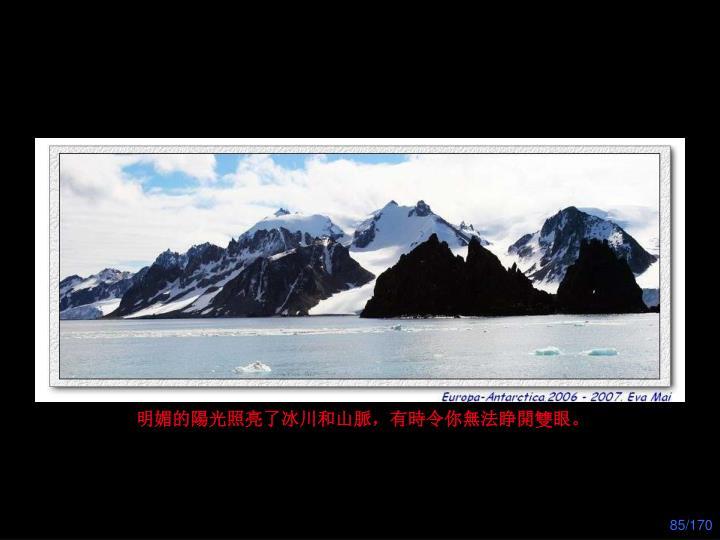 明媚的陽光照亮了冰川和山脈,有時令你無法睁開