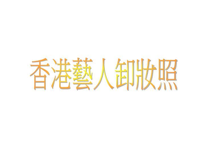 香港藝人卸妝照