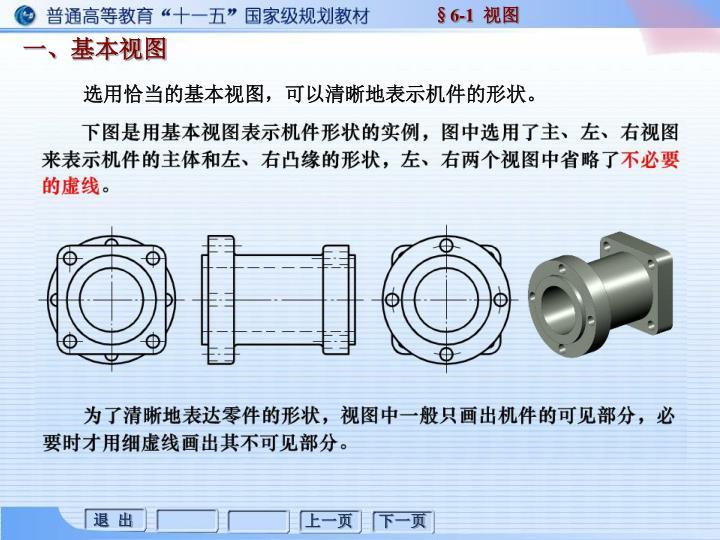 选用恰当的基本视图,可以清晰地表示机件的形状。