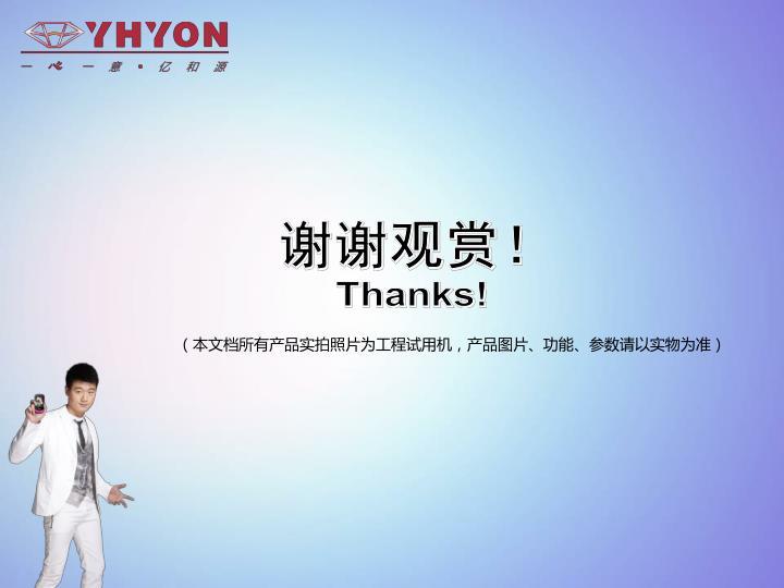 谢谢观赏!