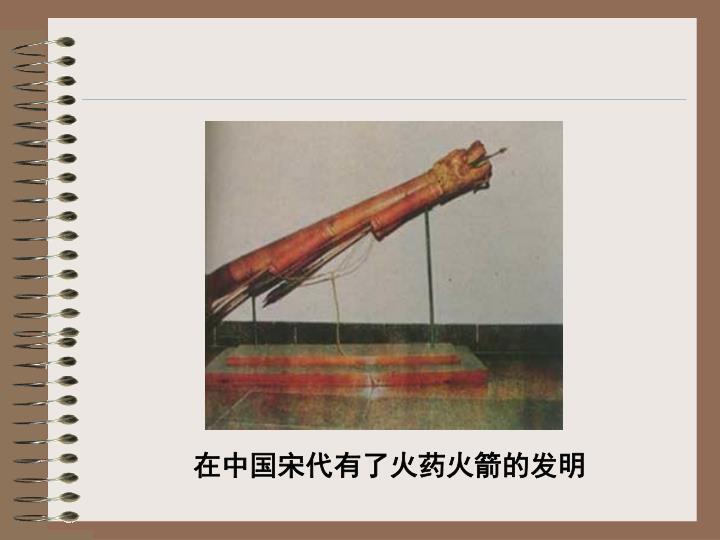 在中国宋代有了火药火箭的发明