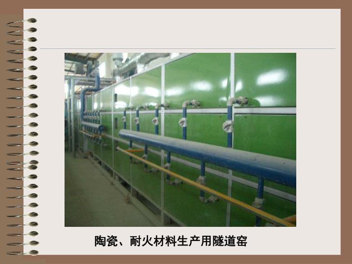 陶瓷、耐火材料生产用隧道窑
