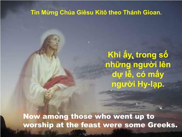 Tin Mừng Chúa Giêsu Kitô theo Thánh Gioan.