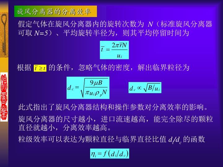 根据         的条件,忽略气体的密度,解出临界粒径为
