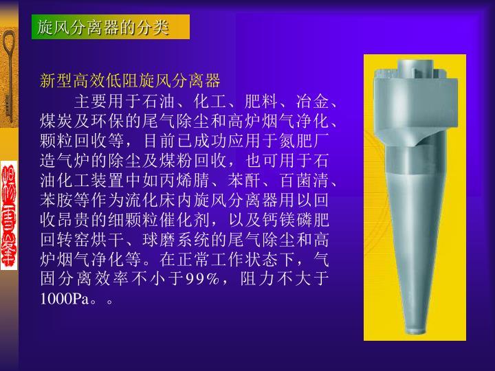 旋风分离器的分类
