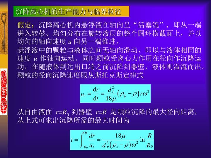 沉降离心机的生产能力与临界粒径