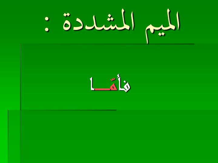الميم المشددة :