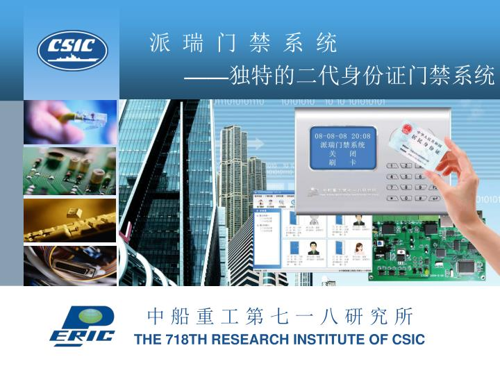 The 718th research institute of csic