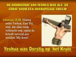 de doodstraf van yeshua was als de straf voor een overspelige vrouw4