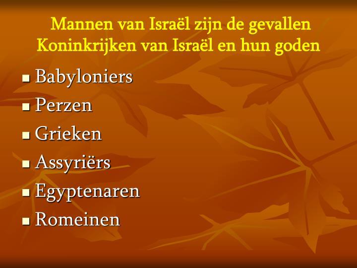 Mannen van Israël zijn de gevallen Koninkrijken van Israël en hun goden