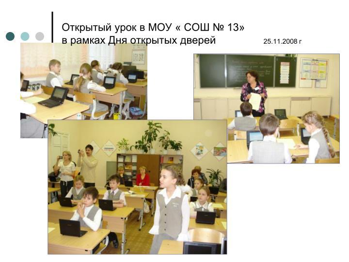 Открытый урок в МОУ « СОШ № 13»