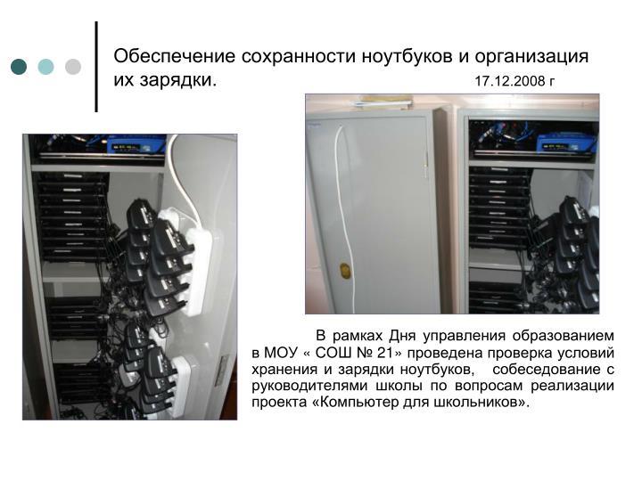Обеспечение сохранности ноутбуков и организация  их зарядки.
