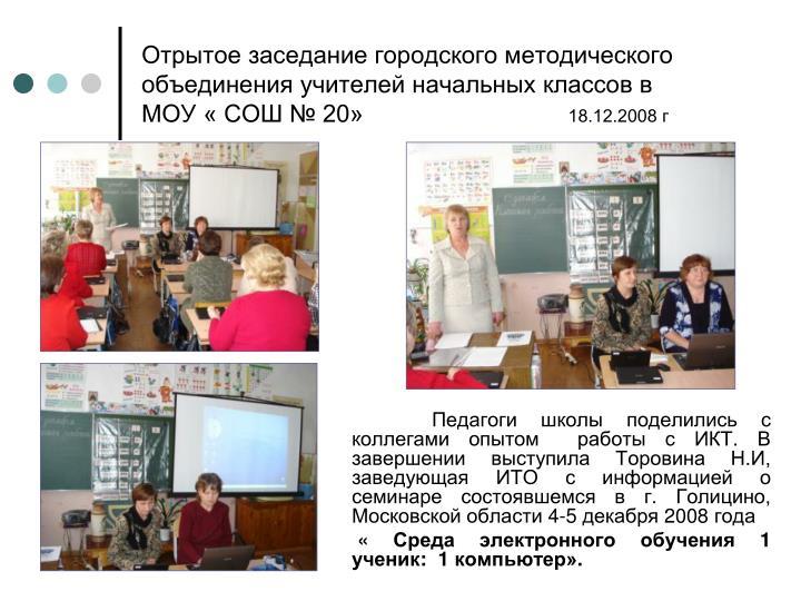 Отрытое заседание городского методического объединения учителей начальных классов в