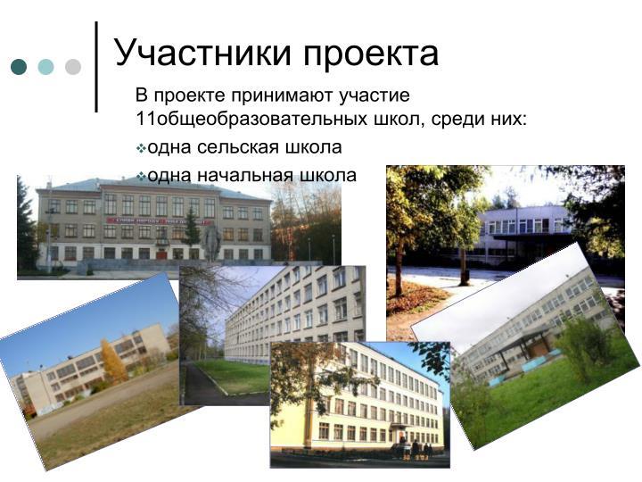 В проекте принимают участие 11общеобразовательных школ, среди них: