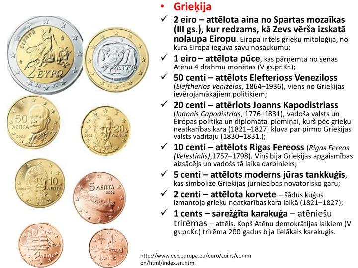 Grieija