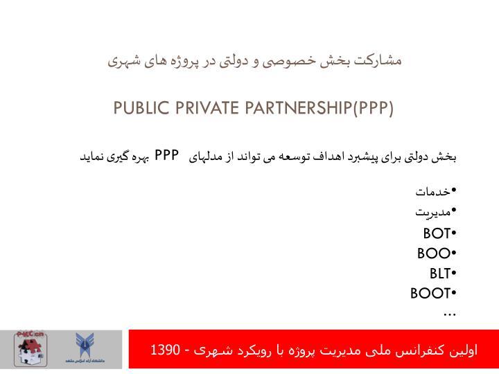 مشارکت بخش خصوصی و دولتی در پروژه های شهری