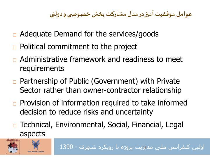 عوامل موفقیت آمیز در مدل مشارکت بخش خصوصی و دولتی