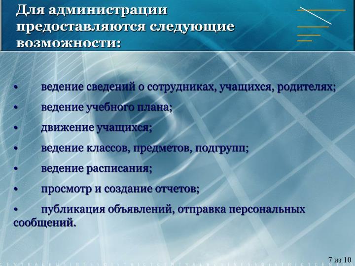 Для администрации предоставляются следующие возможности: