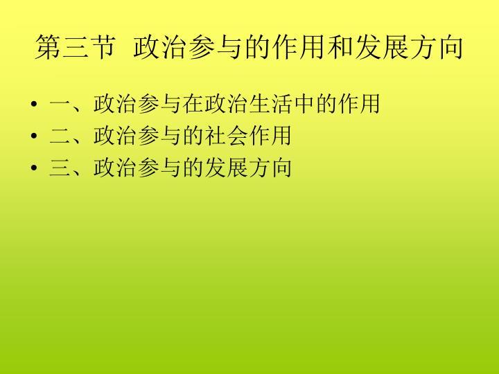 第三节  政治参与的作用和发展方向