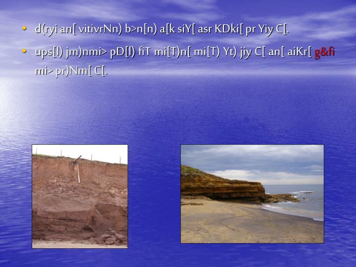 d(ryi an[ vitivrNn) b>n[n) a[k siY[ asr KDki[ pr Yiy C[.