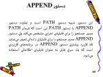 append1