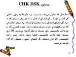 chk dsk2