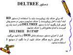 deltree1