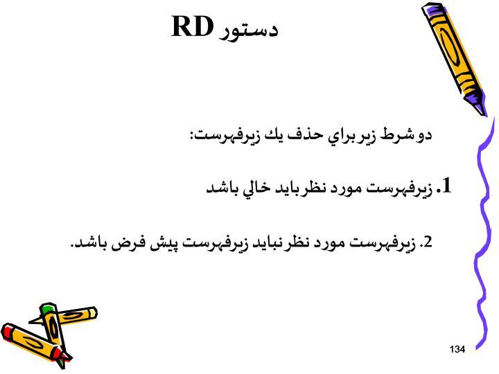 دستور RD