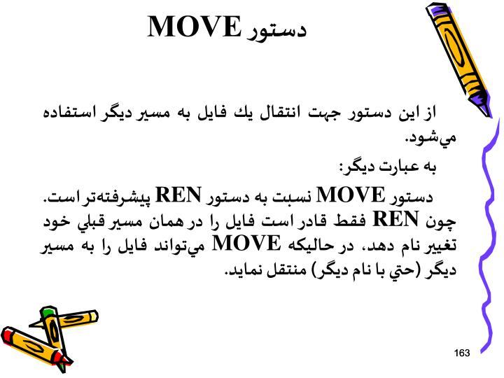 دستور MOVE