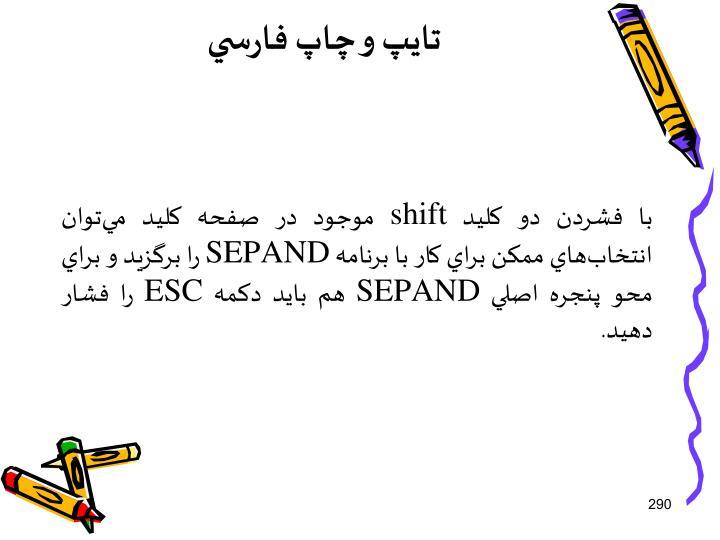 تايپ و چاپ فارسي