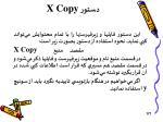 x copy1