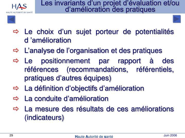 Les invariants d'un projet d'évaluation et/ou d'amélioration des pratiques