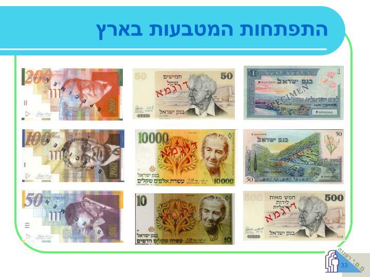 התפתחות המטבעות בארץ
