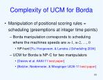 complexity of ucm for borda