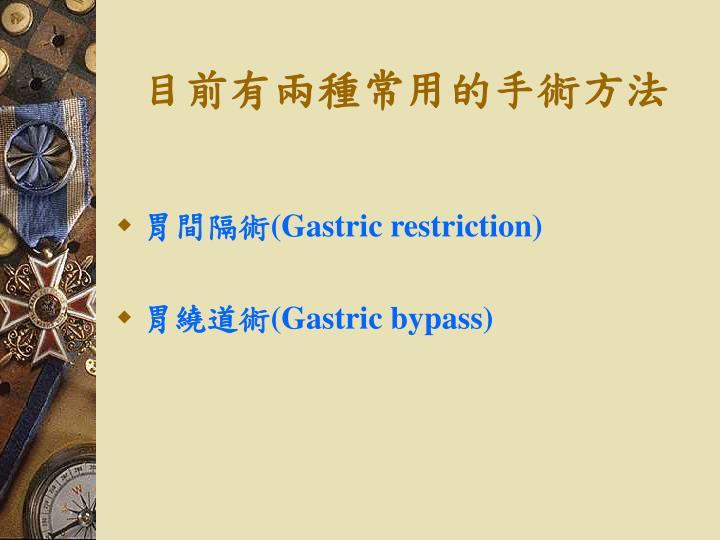 目前有兩種常用的手術方法