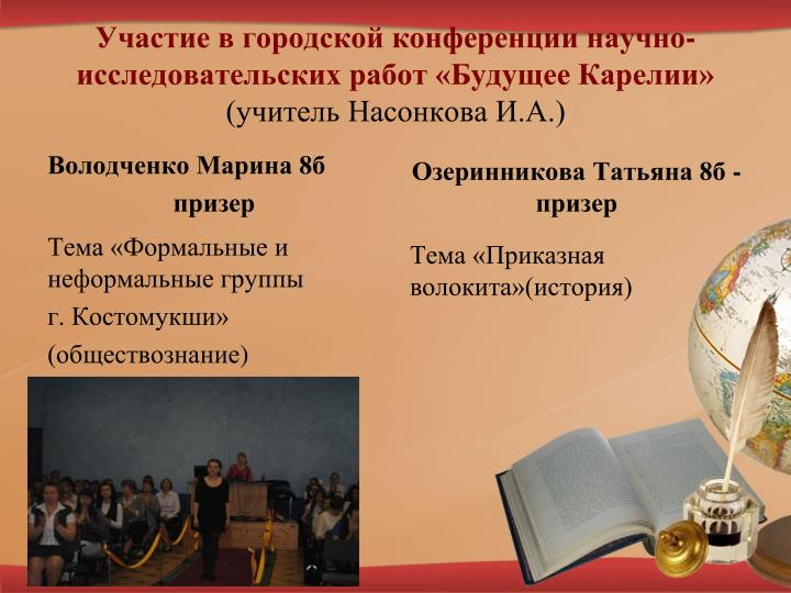 Участие в городской конференции научно-исследовательских работ «Будущее Карелии»