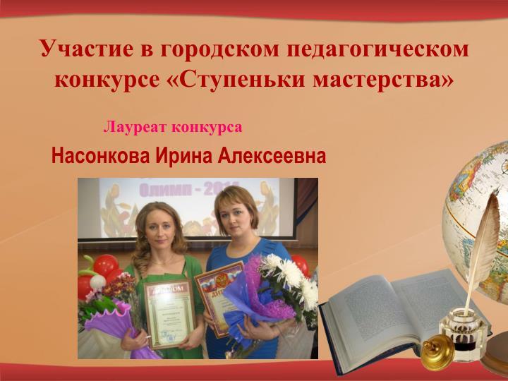 Участие в городском педагогическом конкурсе «Ступеньки мастерства»