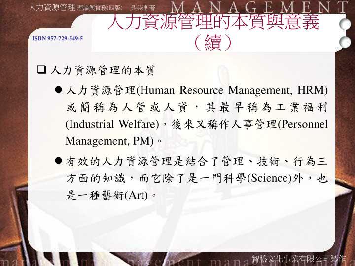 人力資源管理的本質與意義(續)