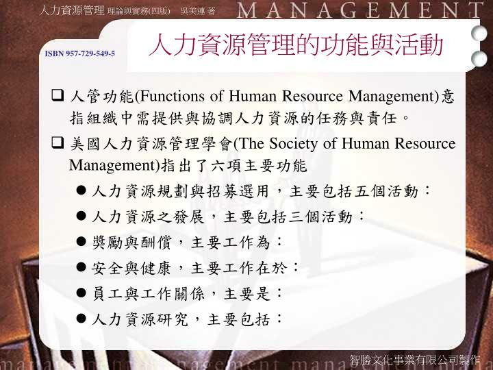 人力資源管理的功能與活動
