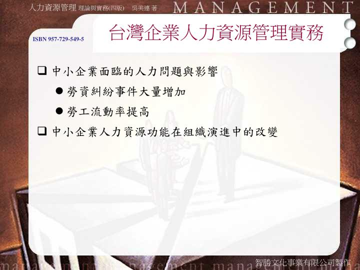 台灣企業人力資源管理實務
